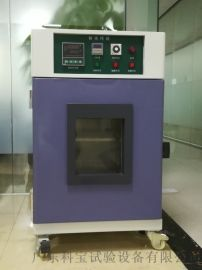 高温烘箱 高温干燥箱 安徽72L小型高温干燥箱