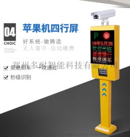 车牌识别系统一体机停车场收费管理系统