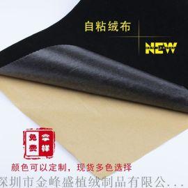 黑色背胶植绒布 单面自粘不干胶黑色植绒布