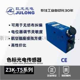 巨龙Z3K-T5BW22色标光电传感器,蓝白圆光