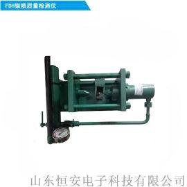 FDH矿用锚喷质量检测仪 喷射混凝土强度检测