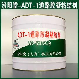 ADT-1道路胶凝粘结剂、良好的防水性