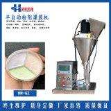 厂家定制瓶装粉剂螺杆下料散粉定量下料灌装机流水线