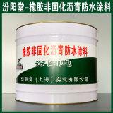 批量、橡膠非固化瀝青防水塗料、銷售