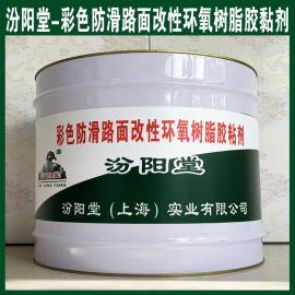 彩色防滑路面改性环氧树脂胶黏剂、方便,工期短