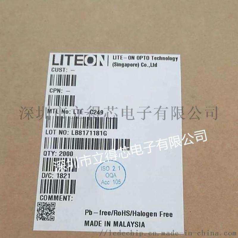 LTST-S310F2KT光宝LED