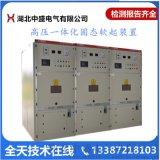 10KV高壓固態軟啓動櫃啓動方式 電機固態軟啓動器