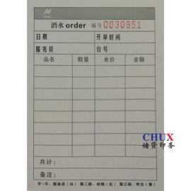 210*140mm打印联单无碳送货单印刷