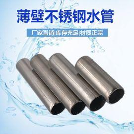 供应自来水不锈钢管道 双卡压式薄壁水管