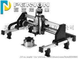 厂家直销非标定制龙门桁架机械手专用铝型材