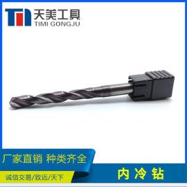 天美厂家   7dx钨钢合金内冷钻 支持非标定制