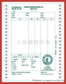 送货单印刷定制 嘉定印刷厂