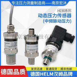 德国汉姆HE90高速泵阀压力波形动态高频压力传感器