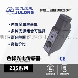 Z3S-TW22-2色标光电传感器,绿白光长条光斑