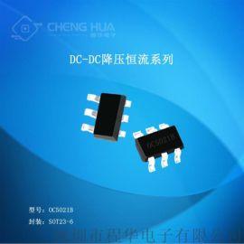 欧创芯5021B LED车灯 DC降压恒流驱动IC