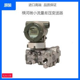 横河EJA115E微小流量变送器(带内藏孔板)