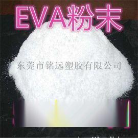 发泡级EVA粉-乙烯-醋酸乙烯共聚物白色粉末