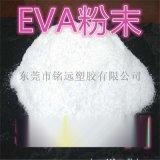 發泡級EVA粉-乙烯-醋酸乙烯共聚物白色粉末
