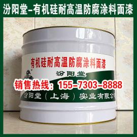 有机硅耐高温防腐涂料面漆、涂膜坚韧、粘结力强