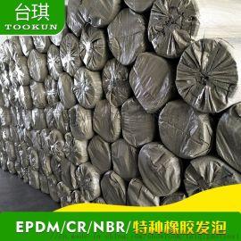 东莞CR泡棉厂家密封条密封垫减震垫