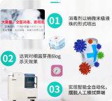 过氧化氢发生器,喷雾型消毒设备