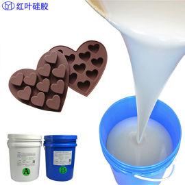 巧克力模具用的硅胶翻模硅橡胶