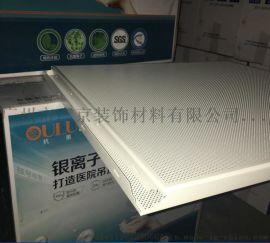 静电防尘吸音吊顶装饰材料600*600 铝扣板