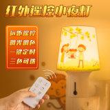 心新照明 遥控小夜燈壁燈HN-E303