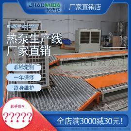 超迈达热泵生产线输送线大家电牛眼台滚筒线厂家直销