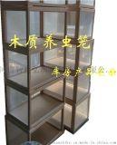 木质养虫笼 方形昆虫饲养笼 实木养虫笼