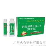 廣州優雨鋼化膜瓷磚修補膠