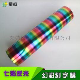 东莞星盛幻彩刻字膜 规则彩虹条纹