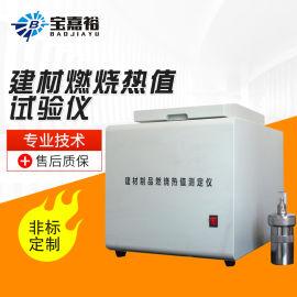 建筑材料燃烧热值试验仪、建材燃烧热值量热仪厂家直销