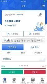 上海跟單合約交易所開發,雙倉合約交易所定制開發