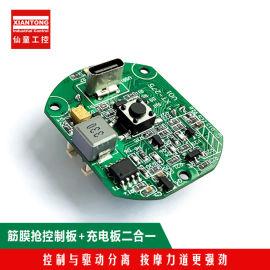 迷你按摩抢充电板控制板二合一筋膜**电机控制器
