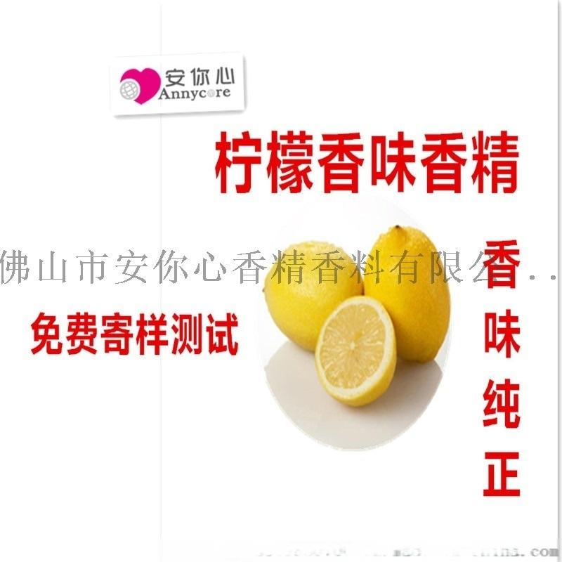 橙子香精 甜橙香精 生姜味香精
