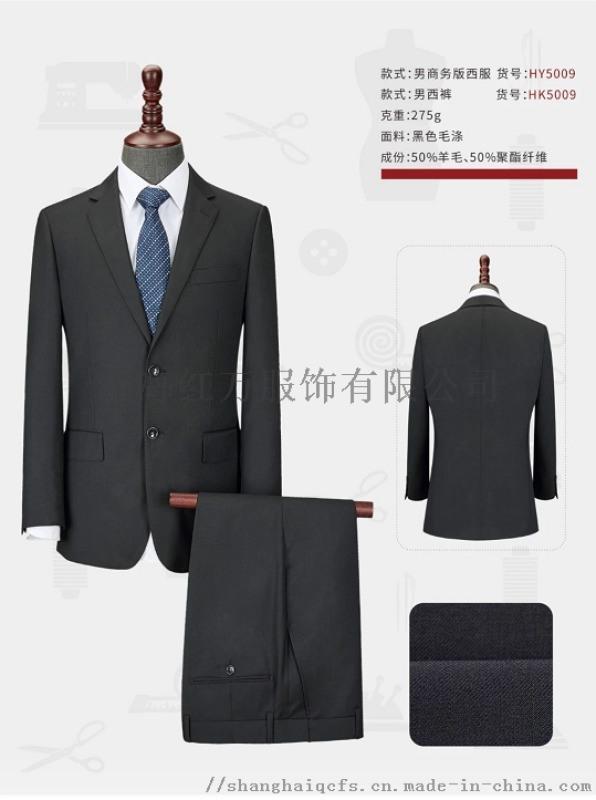 上海红万服男女西服定 制服定制 职业装 工装定制