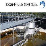 ZXXN中心垂架刮吸泥機 廠家 虹吸式 泵吸式
