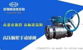 高温高压球阀厂家好得利直销 高压涡轮手动球阀