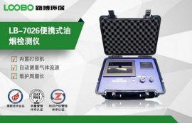 LB-7026型便携式油烟检测仪内置 电池