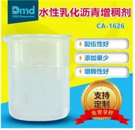 水性乳化沥青增稠剂 增稠不难 增稠使用说明