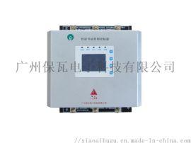 SLC-3-100智慧節能照明控制器