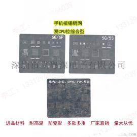 手机植锡钢网 双CPU位