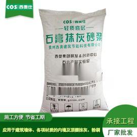 毕节机喷轻质石膏重质石膏砂浆