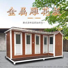 移动厕所卫生间 户外公共一体式洗手间 活动环保公厕
