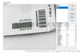 系统自动分类条码读取二维码识别