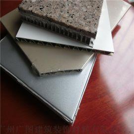 铝蜂窝复合板,金属铝蜂窝板,蜂窝铝板厂家定做