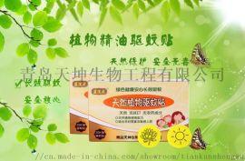 天然植物驱蚊贴(盒装)