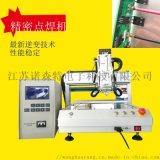 電聲元器件/消費電子/汽車電子焊接專用哈巴機
