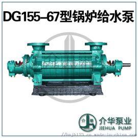 DG155-67X9高压锅炉给水泵厂家